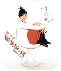 趙芬妮《Vanilla Me》