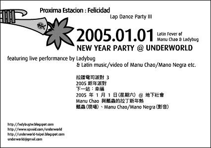 2005 地社新年派對