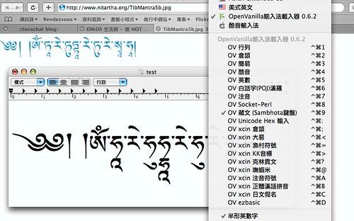 OpenVanilla 藏文輸入法