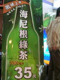 Heineken Green Tea