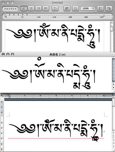 �三套軟體處理藏文的狀況�