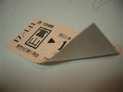 裏が白紙の切符