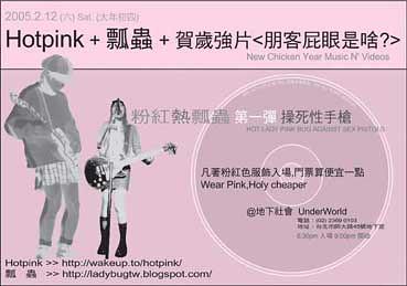 瓢蟲 + Hotpink 演出傳單