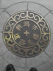 新潟市道路元標です