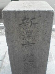 古い道路元標です。石碑になってます