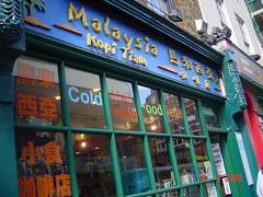 Kopi Tiam shop front