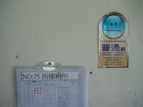 西樓廁所認證