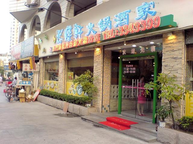 Zhuhai - Hot Pot Restaurant