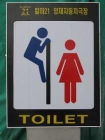 Funny toilet logo | by guccio@文房具社