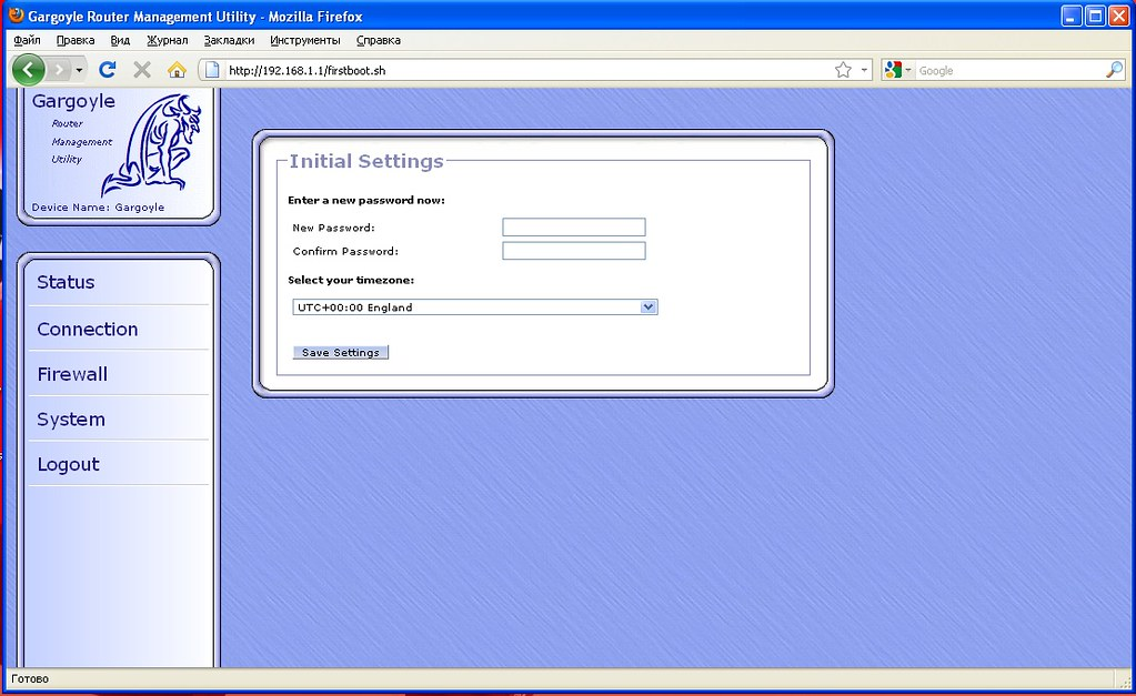 Gargoyle firmware * New Password change | Gargoyle Router Ma