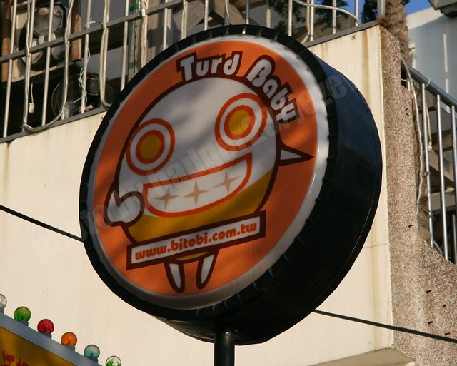 Funny Sign - Turd Baby (now replaced)