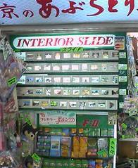buy slides of nijo castle!