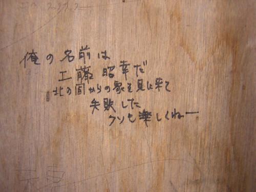 麓郷の森落書きイメージ