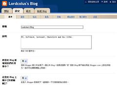 Blogger_zh-TW