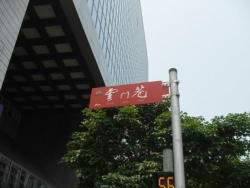 雲門巷指標