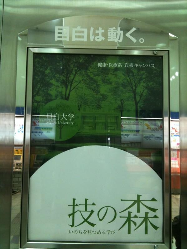 acho's home sweet home | 目白が動いたら、池袋のつぎが高田馬場になっちゃうじゃないかよ ...