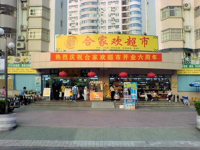 Zhuhai - Haiwan Garden, Supermarket