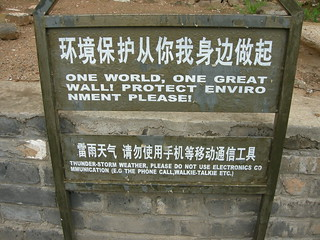 One World, One Great Wall! Protect Environment Please! | by einalem