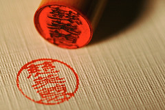 Hanko ~ Japanese Signature | by Jason Michael