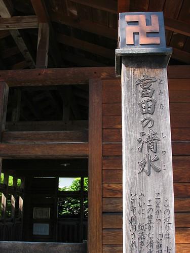 富田の清水 20060924-004.jpg