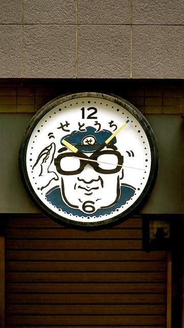 Train Driver Tavern Clock 時計 in Sendagi Tokyo Japan
