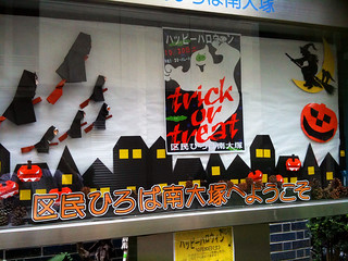 minami-otsuka-halloween01 | by HAMACHI!