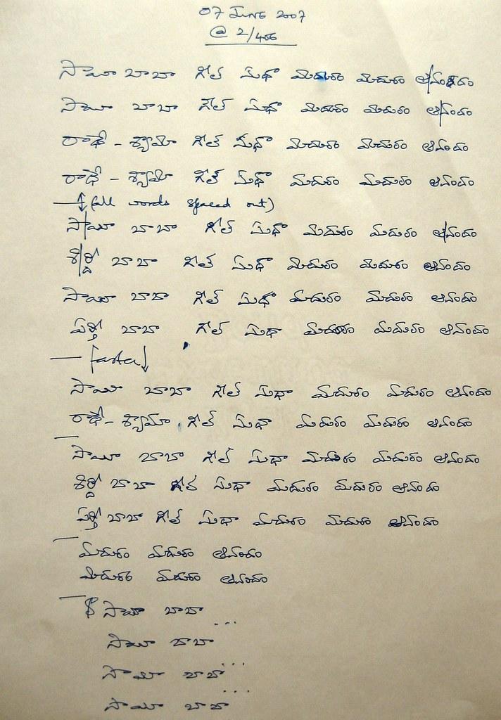 Sai Bhajans—Sai Baba Gita Sudha | As sung by the Sundaram Sa