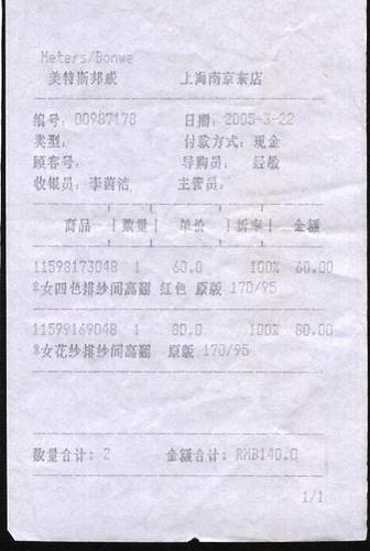 上海發票 美特斯邦威