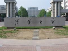 Tsinghua-Universität