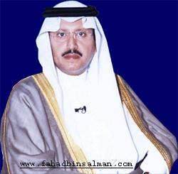 الامير فهد بن سلمان بن عبدالعزيز ال سعود Flickr