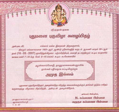 Grahupravesh Tamil Invitation 16 9 2007 Neelan S Flickr