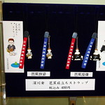 #6612 Bashō cell phone straps