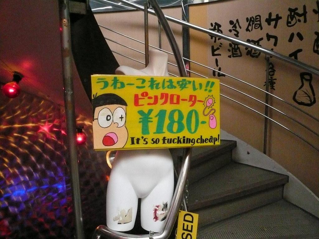 It's So Fucking Cheap sign, sex toy store, Shibuya, Tokyo, Japan.JPG