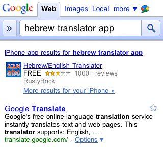 Hebrew Translation Google