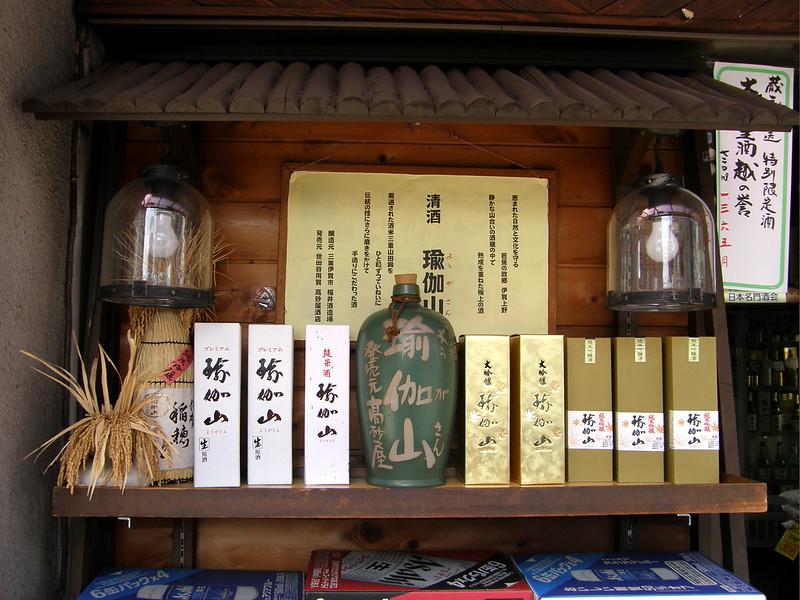#7247 branded sake (瑜伽山)