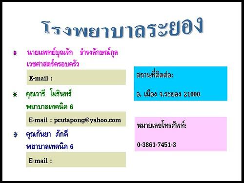 Image_rayo