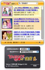 Yahoo! 奇摩拍賣 Widget 0.1b2 發表