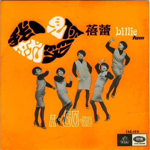 Billie Tam  A * GO * GO