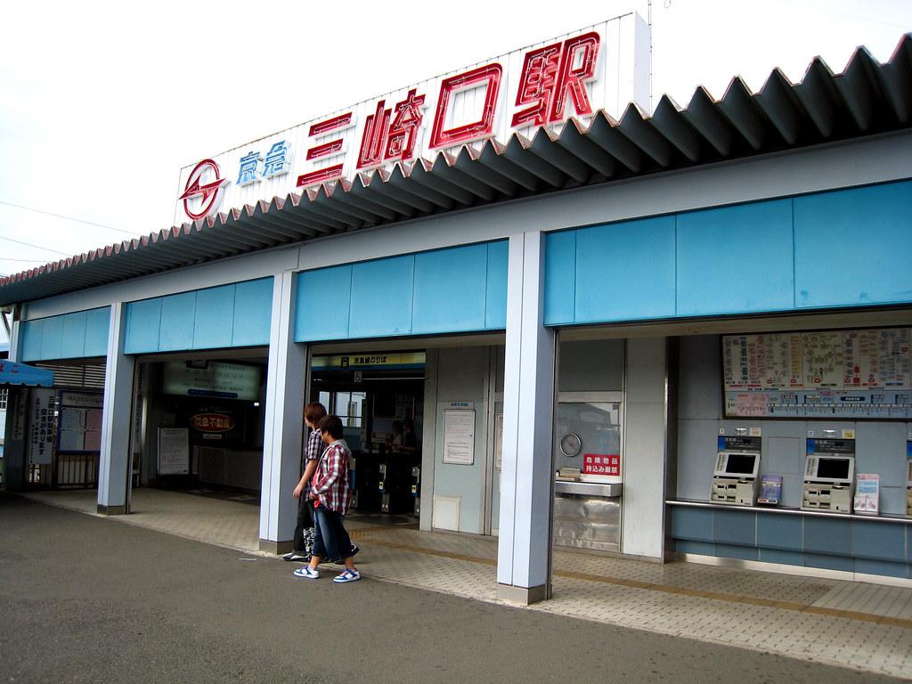 Misakiguchi Station