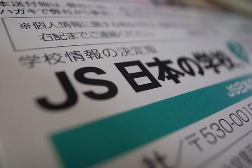 JS 日本の学校 | by june29