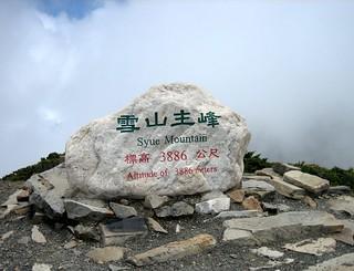 雪山 Xueshan Day Two
