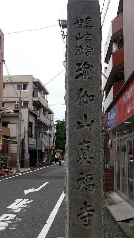 #4008 Old kanji for Yōga