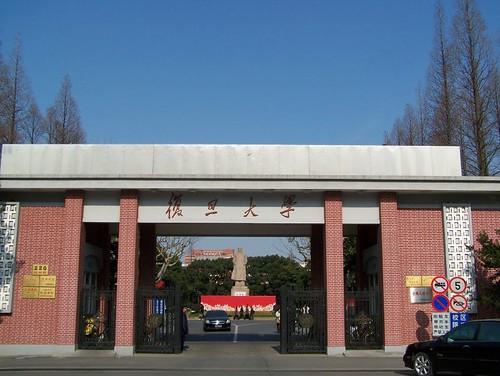 Fudan Main Gate