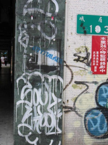graffiti at 西門丁