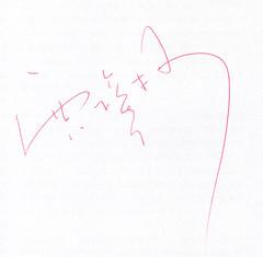 jia's autograph