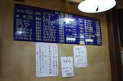 和風喫茶 古都(4)