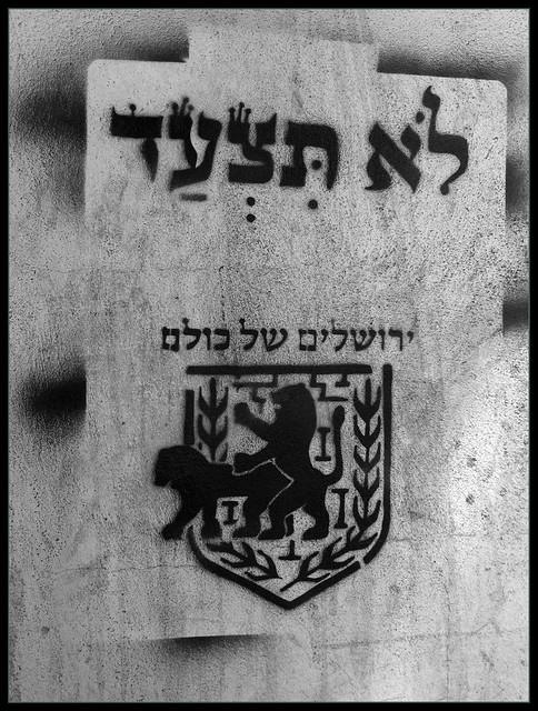 פלורליזם ירושלמי - Pluralism in Jerusalem style.