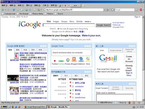 iGoogle HK