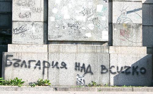 BulgariaNadVsichko | by garth walker