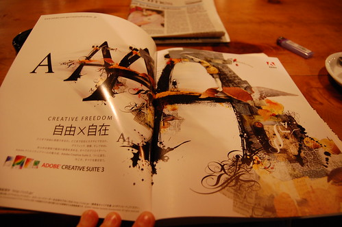 Adobe Creative Suite ad in Japanese Design Mag, Brain | by ilovetypography.com
